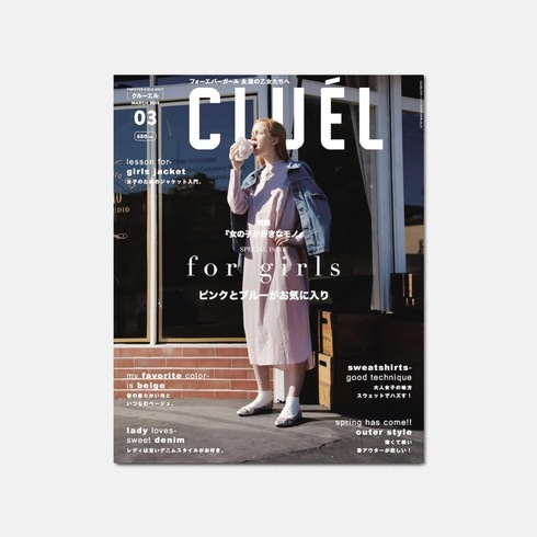 [CLUEL] MAGAZINE Mar 2019 (VOL.47)