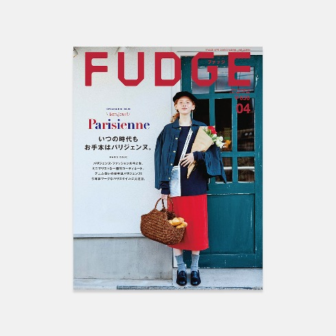 [FUDGE] MAGAZINE Apr 2019 (VOL.190)