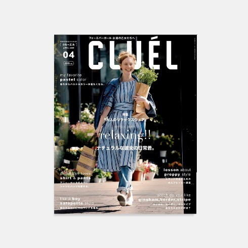 [CLUEL] MAGAZINE Apr 2019 (VOL.48)